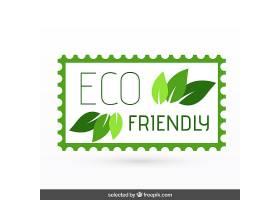 环保邮票_803727