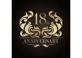 奢华18周年纪念标志_10291200
