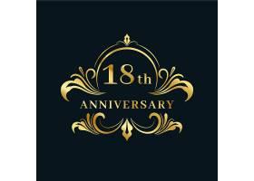 奢华18周年纪念标志_10291204