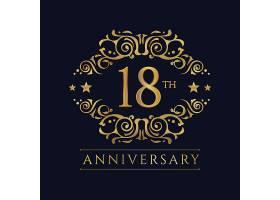 奢华18周年纪念标志_10374571