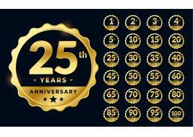 一套金色周年纪念会徽标签_12438429