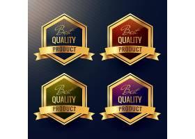 不同颜色的金色奢侈品标签_1111729
