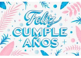 西班牙语背景的生日快乐字样_7453333