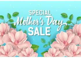 特别的母亲节大甩卖上面印有粉红色的鲜花_2438882