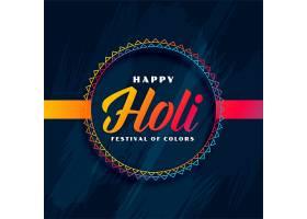 快乐的胡里族印度教传统节日背景_6975324