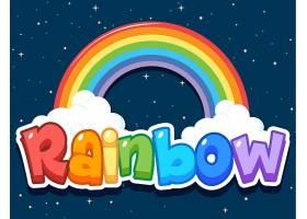 天空背景彩虹字的字体设计_7442263