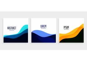 一组不同颜色的波浪背景_4481031