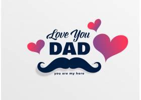 爱您爸爸父亲节快乐问候背景_4604293