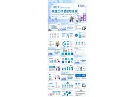 简约商务风企业季度工作总结通用ppt模板