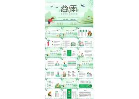 绿色卡通小清新谷雨节气介绍ppt模板