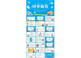 蓝色卡通风好书推荐儿童教育ppt模板