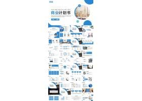 蓝色商务风商业计划书ppt模板