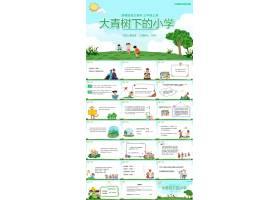部编版三年级语文上册大青树下的小学课件ppt模板