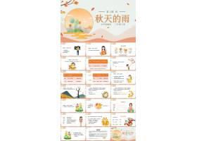 部编版三年级语文上册秋天的雨课件ppt模板