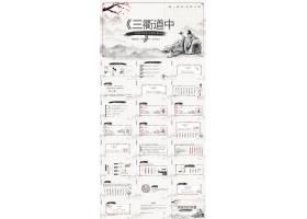 部编版三年级语文下册三衢道中课件ppt模板