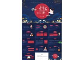 部编版三年级语文下册中华传统文化课件ppt模板