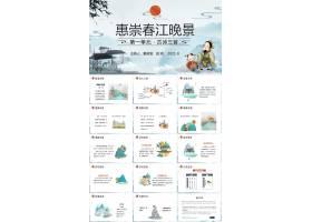 部编版三年级语文下册惠崇春江晚景课件ppt模板