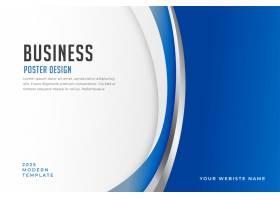 蓝色曲线造型优雅的商务海报_7186217
