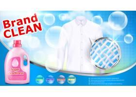 洗衣粉广告海报_1472100