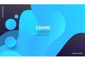 液体颜色背景未来主义设计海报_4134325