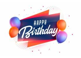 带有逼真3D气球的生日快乐背景_6236179