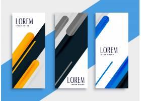 现代风格的网页垂直横幅设置设计_10143873