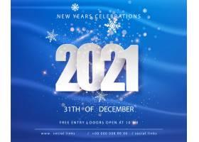 祝2021年新年快乐寒假蓝色贺卡设计模板_11257605
