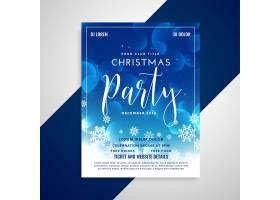 可爱的蓝色闪闪发光的雪花圣诞传单设计_3591088