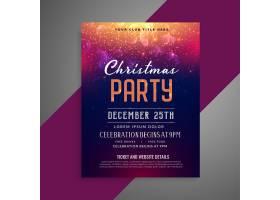 圣诞快乐闪闪发光的派对海报传单设计模板_3414491