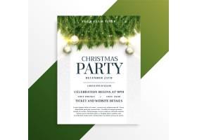 圣诞派对传单设计模板_3518643
