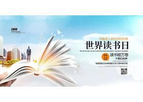 4.23世界读书日公益宣传展板设计