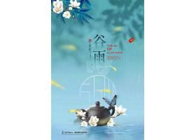 中国风24节气之谷雨海报中国风素材,中国风古典,中国风PPT,中国风
