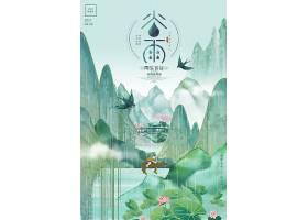 中国风传统二十四节气谷雨节气海报二十四节气ppt,二十四节气立秋