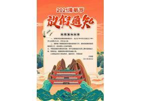 中国风大气清明节放假通知海报中国风素材,中国风元素,中国风边框