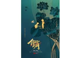 中国风鎏金五月你好月份问候海报设计中国风名片,中国风素材,中国