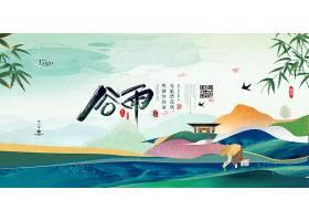 中式地产二十四节气谷雨宣传展板设计二十四节气夏至,二十四节气