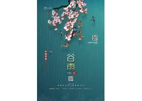 创意中国风二十四节气谷雨海报设计二十四节气ppt,二十四节气立秋