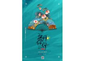 创意中国风你好五月月份问候海报设计中国风名片,中国风素材,中国