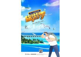 创意五一旅游季旅行社宣传海报设计活动宣传海报,产品宣传海报,餐