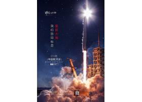 创意大气中国航天日海报设计产品海报,国庆海报,美食海报,电影海
