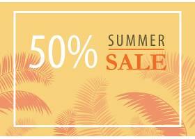 夏季大减价50的小册子黄底棕榈叶轮廓_2766952