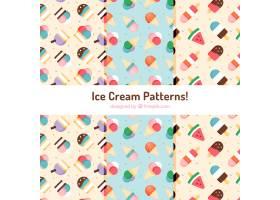 平面设计中的冰淇淋装饰图案_1212284
