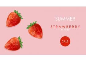 带有草莓水果和玫瑰色背景的夏季促销横幅_9641587