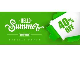 您好夏日商店现在特价刻字打四折_2438679