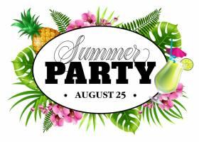 8月25日夏日聚会邀请函有棕榈叶鲜花_2541739