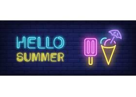你好夏日霓虹灯风格的刻字巧克力冰激凌_2553639