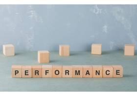 性能和商业概念用木块和文字在它的侧面视_10183625