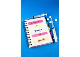 正面商务疫苗健康笔记带疫苗和注射蓝色_13291957