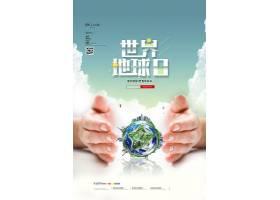 创意小清新世界地球日海报设计手机海报,生日海报,旅游海报,美食