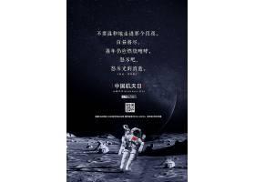 创意文艺中国航天日海报设计产品海报,国庆海报,美食海报,电影海